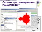 pascalabc net7
