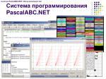 pascalabc net9