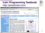 programming taskbook http ptaskbook com