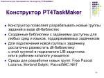 pt4taskmaker