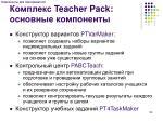 teacher pack