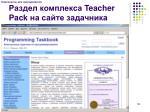 teacher pack1