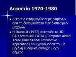 1970 1980