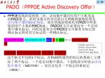 pado pppoe active discovery offer