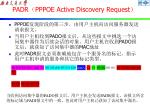 padr pppoe active discovery request