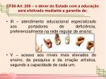 cf88 art 208 o dever do estado com a educa o ser efetivado mediante a garantia de