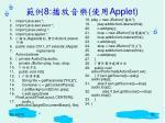 8 applet