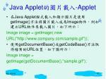 java applet applet