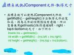 jcomponent1