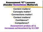 assessment c lessons gender sometimes matters