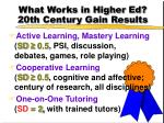 what works in higher ed 20th century gain results