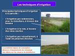les techniques d irrigation