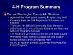 4 h program summary1