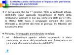 la struttura della retribuzione e l impatto sulla previdenza il conguaglio previdenziale6