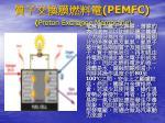 pemfc proton exchange membrane