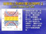 sofc solid oxide fuel cell