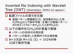 inverted file indexing with wavelet tree iiwt okanohara 2005 to appear