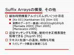 suffix arrays1