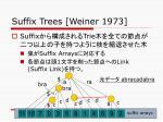 suffix trees weiner 1973
