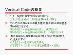 vertical code