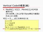 vertical code1