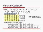 vertical code3