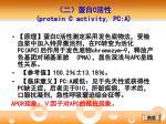 c protein c activity pc a
