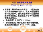 heparin quantitative