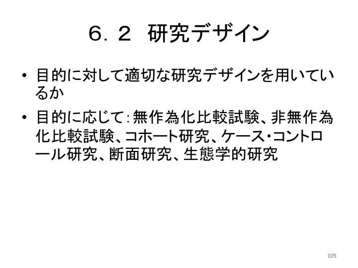 6.2 研究デザイン