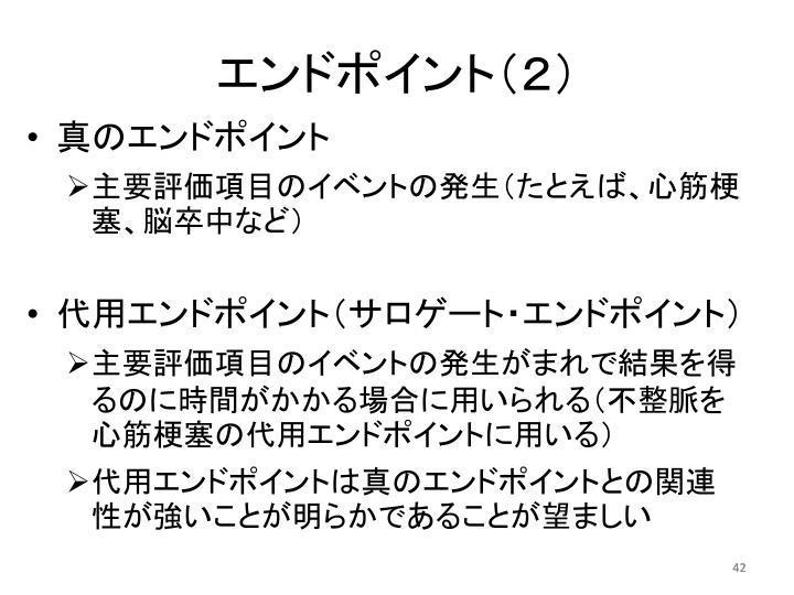 エンドポイント(2)