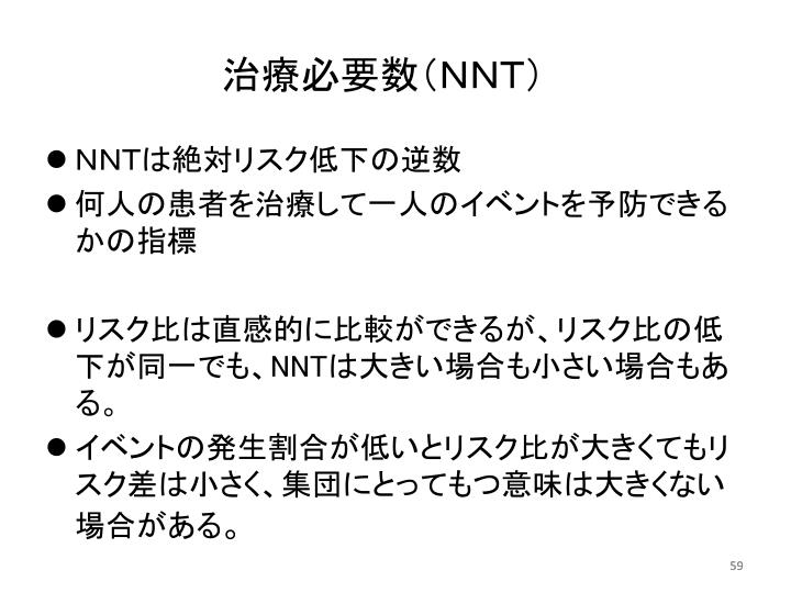 治療必要数(NNT)