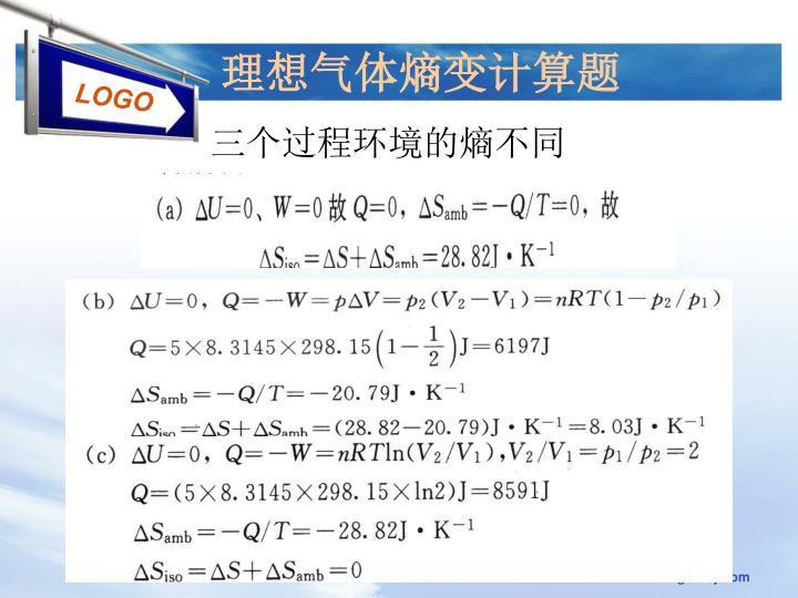 理想气体熵变计算题