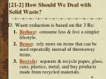 21 2 how should we deal with solid waste3
