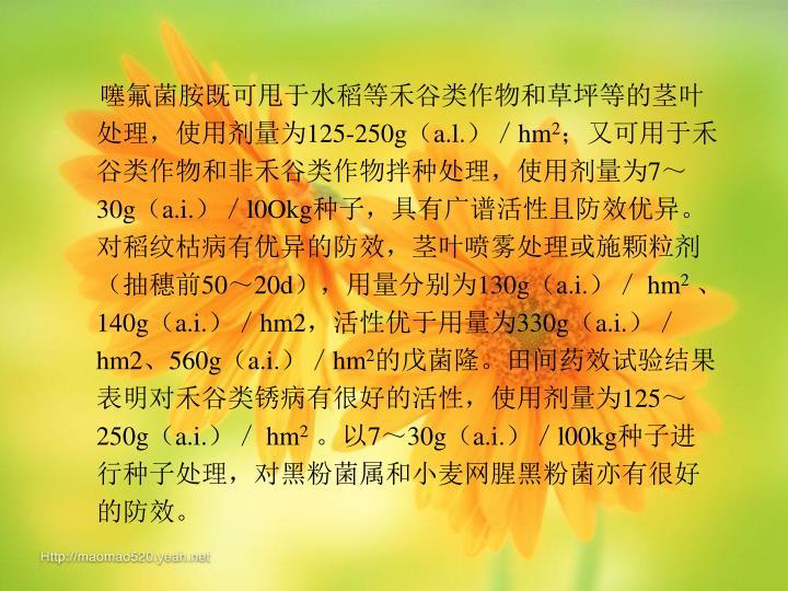 噻氟菌胺既可甩于水稻等禾谷类作物和草坪等的茎叶处理,使用剂量为