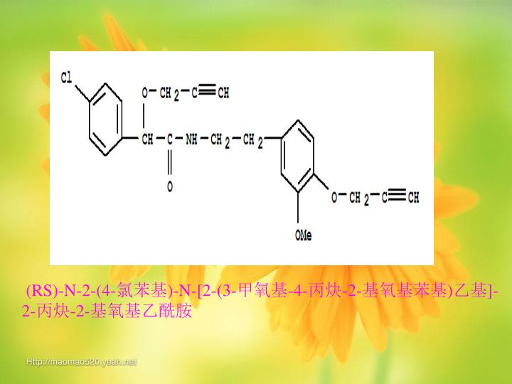 (RS)-N-2-(4-