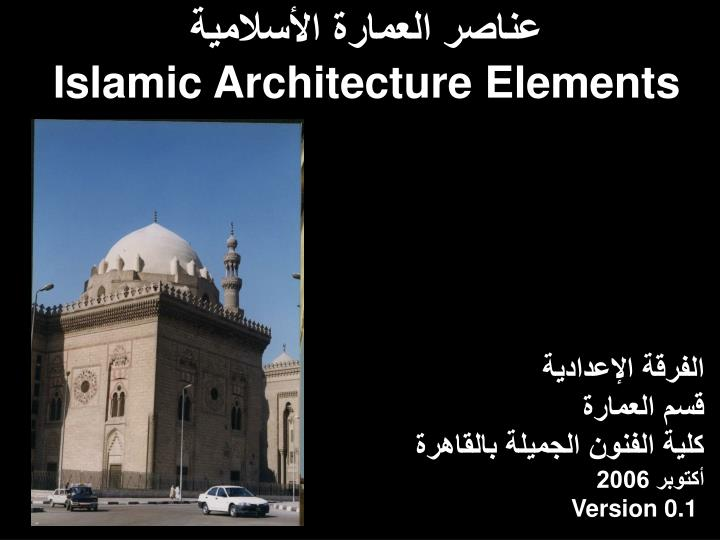 Ppt islamic architecture elements islamic architecture elements toneelgroepblik Image collections