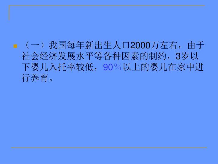 (一)我国每年新出生人口
