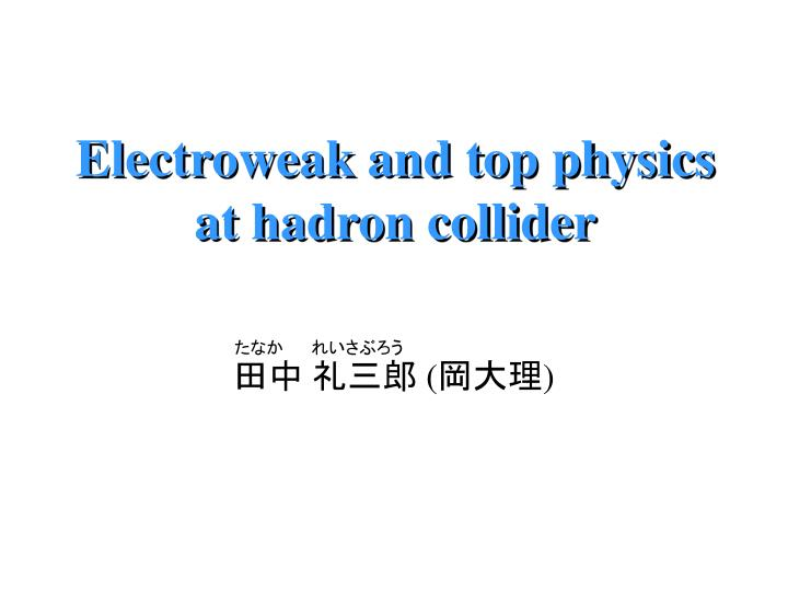 electroweak and top physics at hadron collider n.