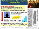 the first civil suit case about occupational hepatitis in japan courtesy of dr toru yoshikawa