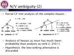 n v ambiguity 2