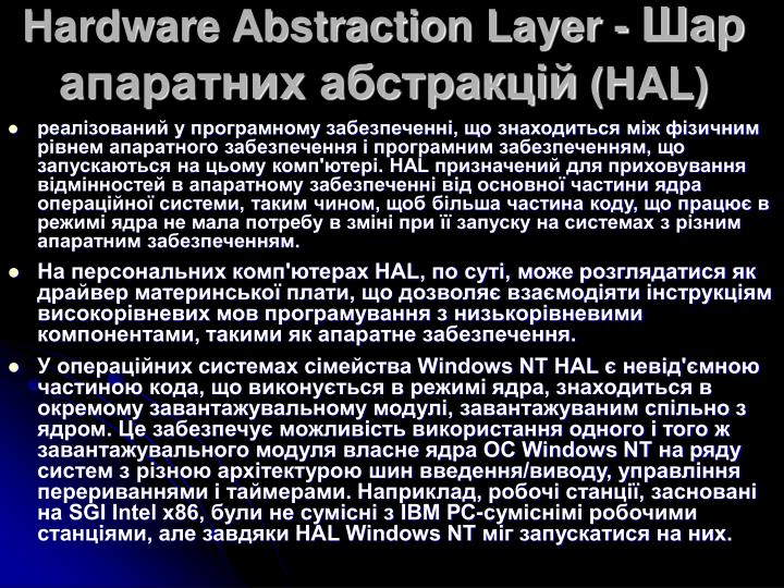 Hardware Abstraction Layer -