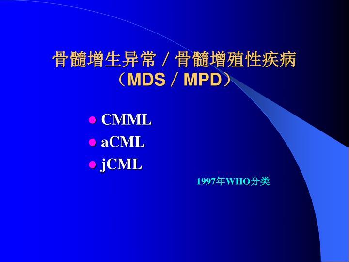 骨髓增生异常/骨髓增殖性疾病(