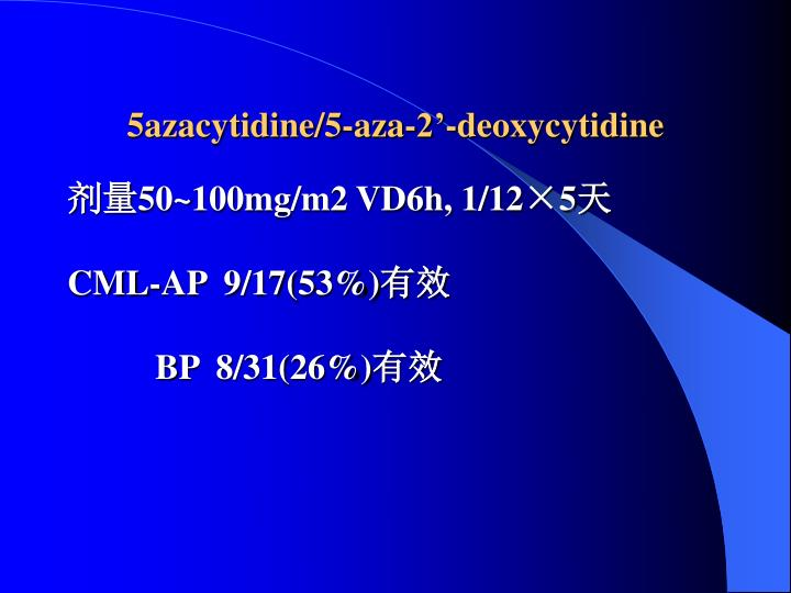 5azacytidine/5-aza-2'-deoxycytidine