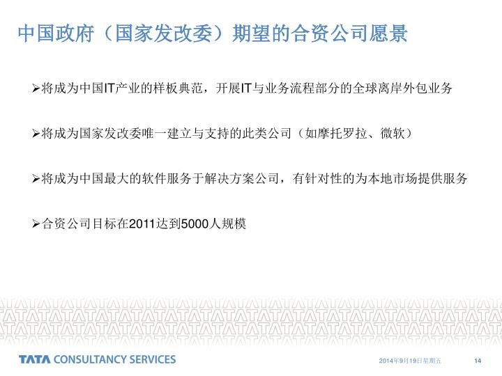 中国政府(国家发改委)期望的合资公司愿景