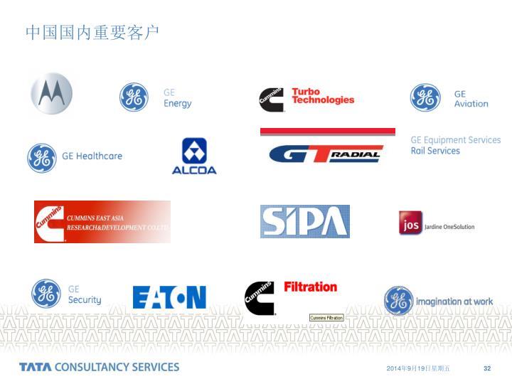 中国国内重要客户