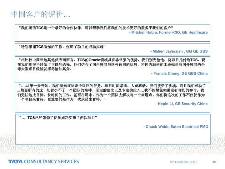 中国客户的评价