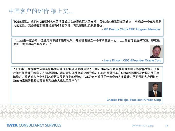 中国客户的评价 接上文
