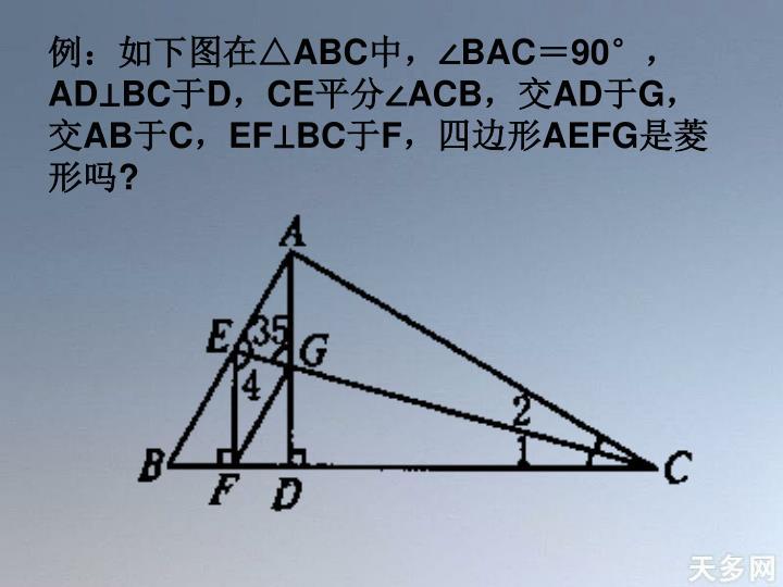 例:如下图在△