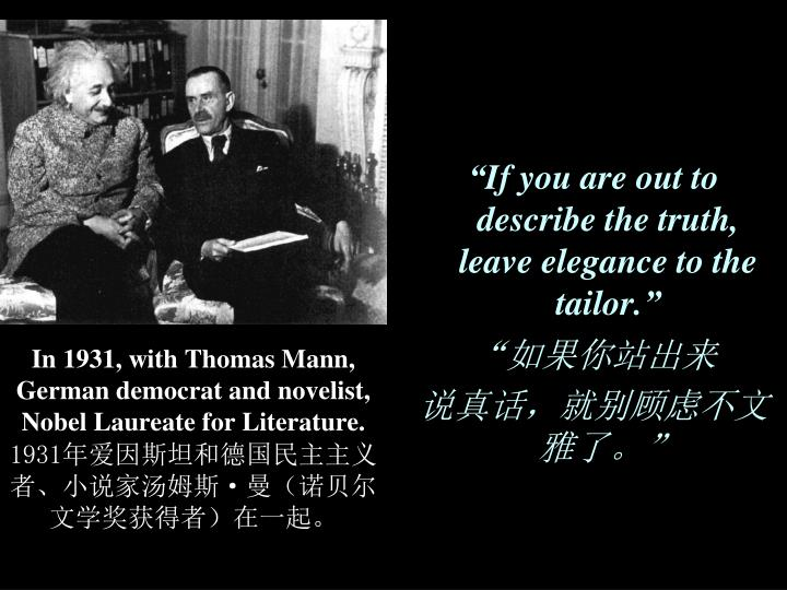 In 1931, with Thomas Mann, German democrat and novelist,  Nobel Laureate for Literature.