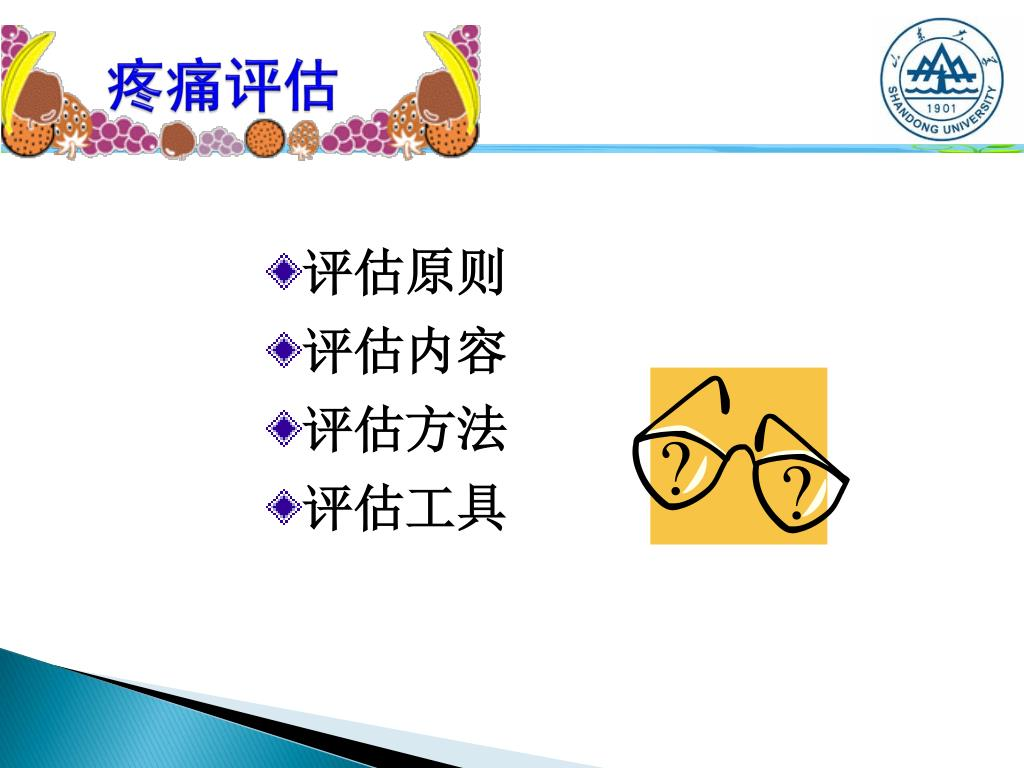 发热的护理ppt_PPT - 疼痛 患者的 护理 Pain Management PowerPoint Presentation, free download ...